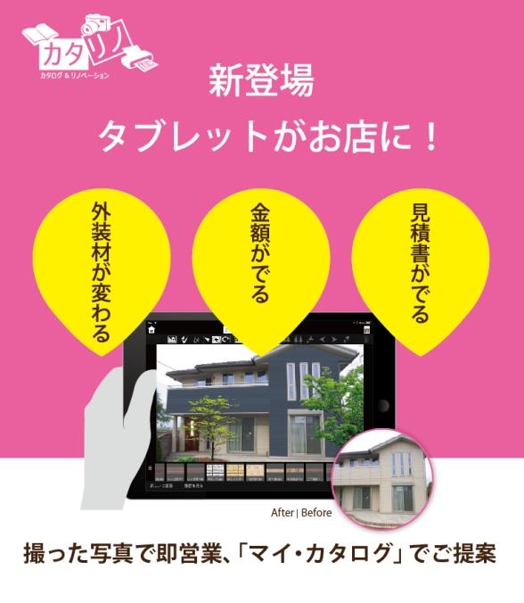 カタリノ 新登場 タブレットがお店に!.