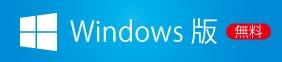 カタリノ Windowsダウンロード