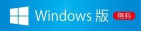 カタリノ無料版 for Windows ダウンロード