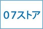 07ストア/オーセブン・ショップサイト
