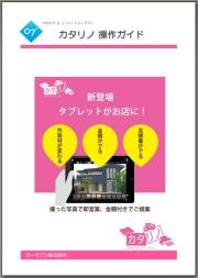カタリノ_Windows版_操作ガイド