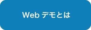 Webデモとは