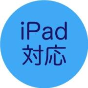 iPad対応