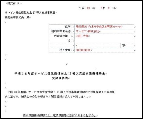 交付申請書(第1)