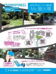 庭NIWA10月号広告見本