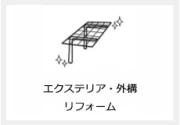 エクステリア・外構リフォーム