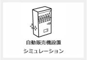 自動販売機設置シミュレーション