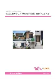 LIXIL版カタリノ(Windows版)操作マニュアル