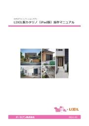 LIXIL版カタリノ(iPad版)操作マニュアル