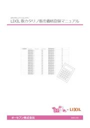 LIXIL版カタリノ販売価格登録マニュアル